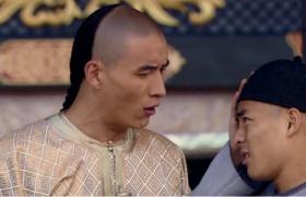 【无敌铁桥三】第30集预告-大弟子训斥下人
