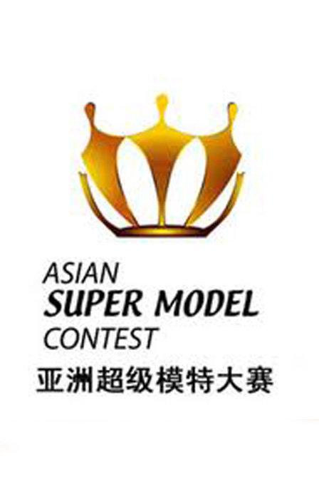 亚洲超级模特大赛