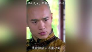 #多情江山 恶霸强抢民女,不料竟是皇帝的老婆!