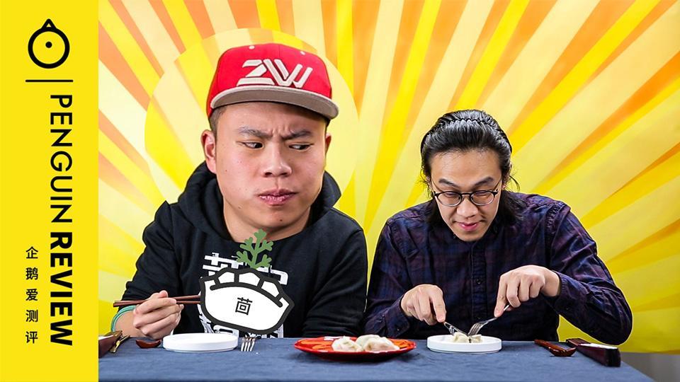 企鹅爱测评|导演,我怀疑我吃了假饺子