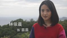 神秘家族 林依晨制作特辑