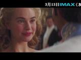 """IMAX版《灰姑娘》同步北美上映 """"水晶般""""清晰诠释唯美梦幻"""