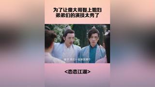 3集 #恋恋江湖  #有趣的灵魂 为了让傻哥哥娶上媳妇,弟弟们真是神演技啊