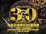快乐天堂滚石30演唱会