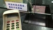 """银行多给1600元 储户拒退钱称""""离柜概不负责"""""""