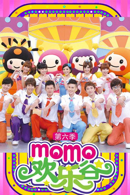 momo欢乐谷第六部