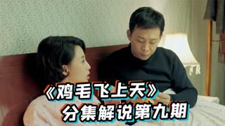 鸡毛飞上天分集解说第9期:邱英杰过世,陈江河卖车还债