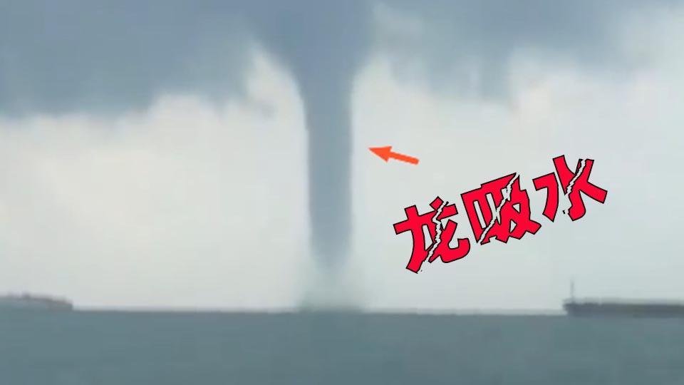 """罕见""""龙吸水""""现身广西北海 真是龙王在吸水?"""