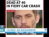 40岁保罗沃克因车祸去世 回顾其银幕之路