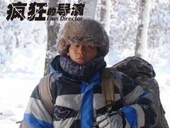 疯狂的导演 王宝强片段