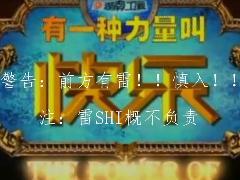 湖南卫视天雷宣传片集锦