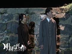 """《明月几时有》曝主题曲MV 张碧晨献声""""守候"""""""