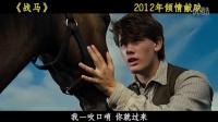 """《战马》感人片段之""""学会如何与马交流"""""""