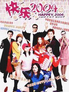 新年快乐2004