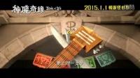 《生命之书》香港版预告片 2015.1.1畅游怪世界