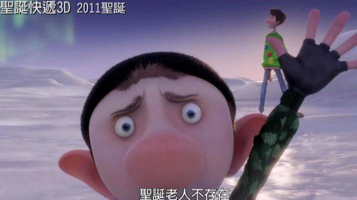 亚瑟·圣诞 台湾先行版2 (中文字幕)