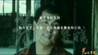 《荒村客栈》MV
