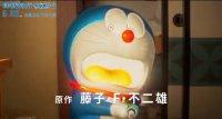"""哆啦A梦:伴我同行2(""""神奇道具""""特辑 神奇道具""""扎堆登场""""看爽观众)"""