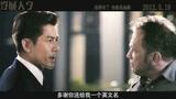 浮城大亨 国际版预告片