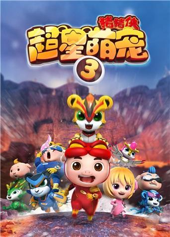 猪猪侠之超星萌宠第三季