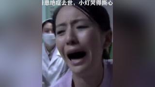 养母患绝症去世,小灯哭得撕心裂肺 #唐山大地震  #佟丽娅