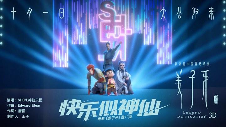 姜子牙 MV1:《快乐似神仙》 (中文字幕)