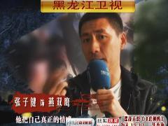 《飞虎神鹰》黑龙江卫视主演版宣传片