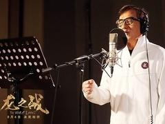 """《龙之战》主题曲MV 成龙献唱助力""""龙的精神"""""""