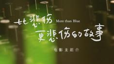 比悲伤更悲伤的故事 主题曲MV《有一种悲伤》(演唱:A-Lin)