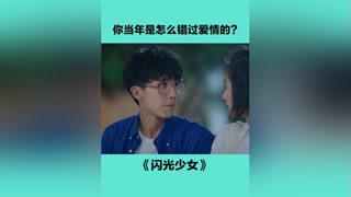 #闪光少女 #徐璐 #彭昱畅 像不像当年错过爱情的你?