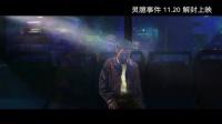 《灵臆事件》15秒 预告片