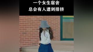 #闪光少女 一个女生宿舍,总会有人受到排挤针对 #青春