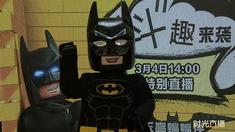 乐高蝙蝠侠大电影 北京发布会直播之精彩回顾