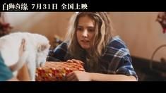 白狮奇缘 定档预告2