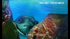 海底大冒险2 预告片