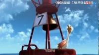 3D动画《海底大冒险2》中文预告片
