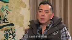 叶问:终极一战 专访男主角黄秋生