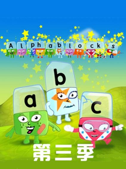 alphablocks第三季