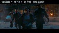 """移动迷宫3:死亡解药(""""暖情画面反衬全程高能""""版预告)"""