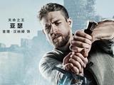 《亚瑟王:斗兽争霸》查理汉纳姆采访 亚瑟王野史传说搬上大银幕