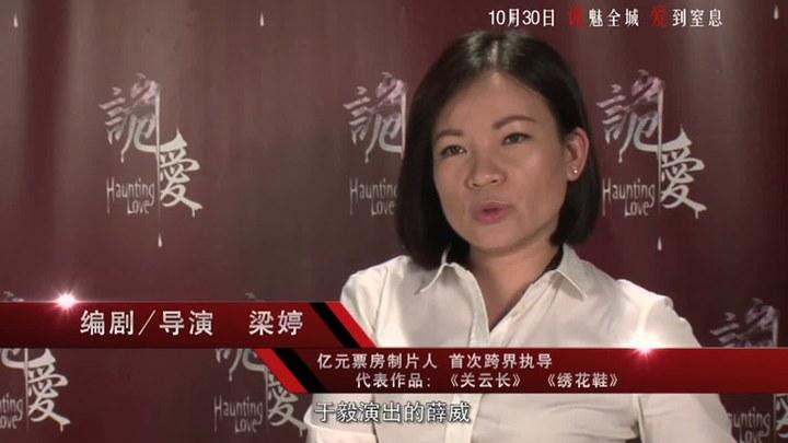 诡爱 花絮1:制作特辑之人鬼情未了 (中文字幕)