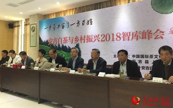安吉白茶与乡村振兴2018智库峰会举行