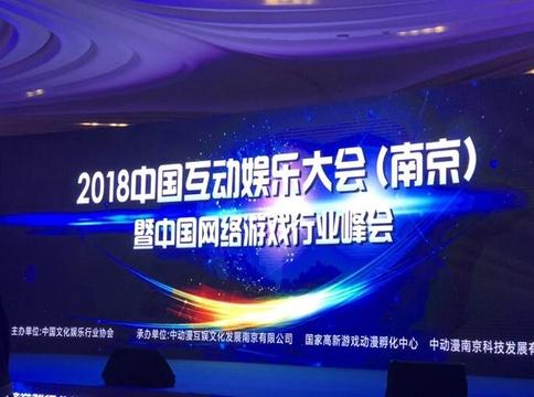 功能游戏成转型关键 2018中国互动娱乐大会南京召开