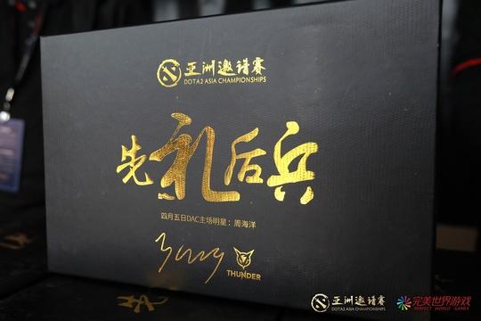 2018 DAC 亚洲邀请赛第三日图集