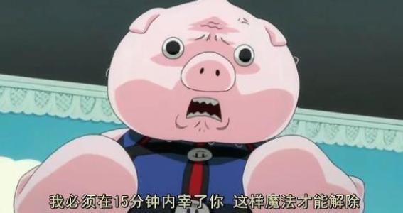 表情 qq表情猪头 猪头图片搞笑图片 qq表情含义图解2017 可爱猪头 泡泡安卓网 表情图片