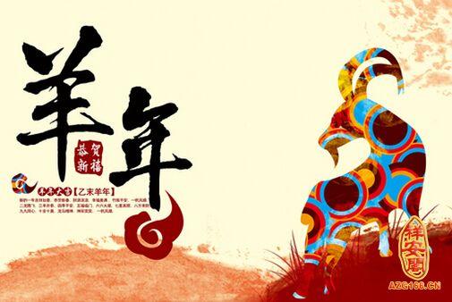 表情 羊年给母亲的春节祝福语 祥安阁春节祝福语 表情