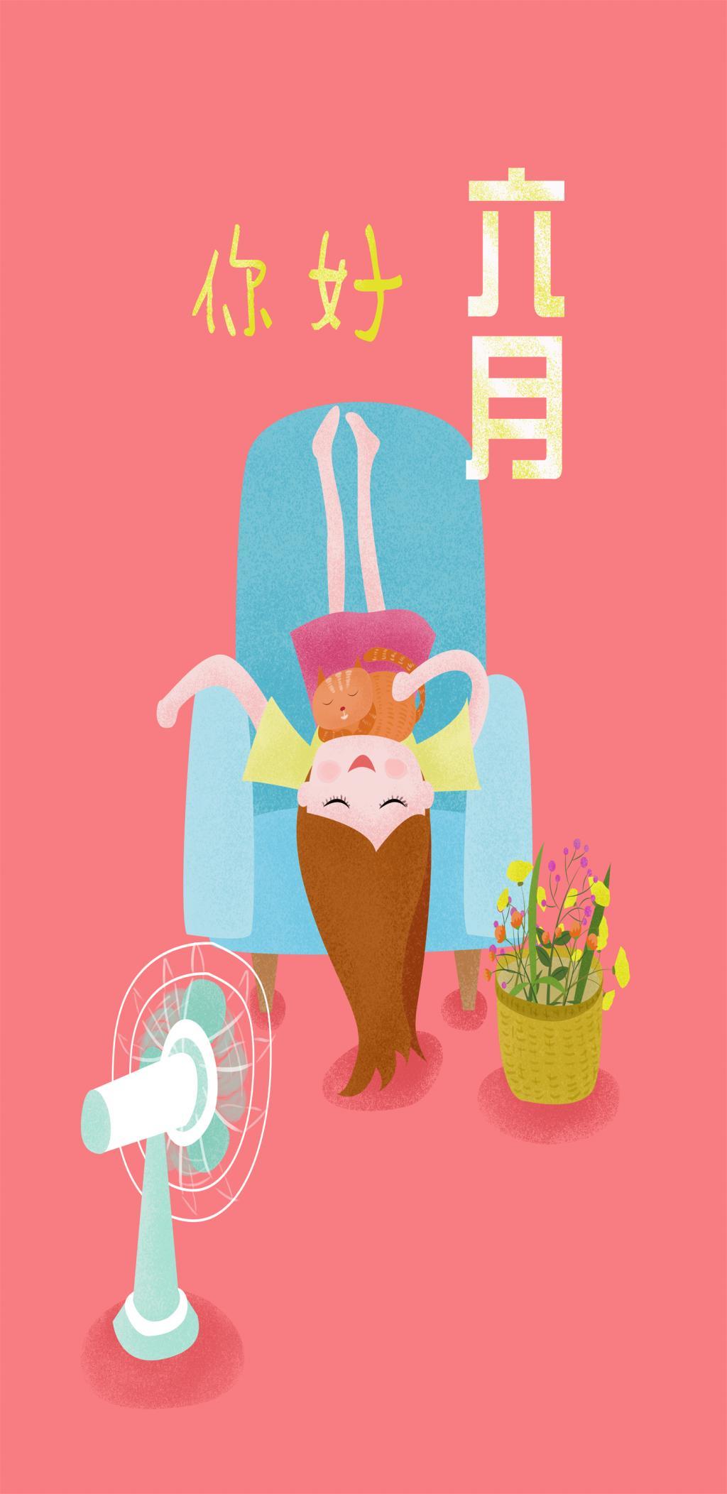 表情 你好六月手绘插画海报一个女孩在沙发上吹电风扇儿童绘本插画图书封面设计  表情