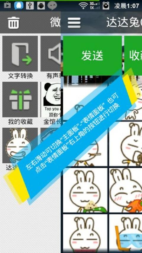 表情 微信幻字 手机表情管理软件 2.0 安卓免费版 东坡下载 表情