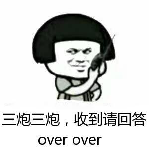 表情 教皇蘑菇头对讲机呼叫表情 三炮三炮,收到请回答over over 九蛙图片 表情