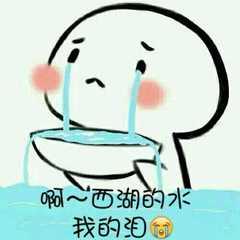 表情 眼泪汪汪表情包 好想哭 快哭了表情图片 九蛙图片 表情图片